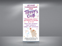 Teddy's club